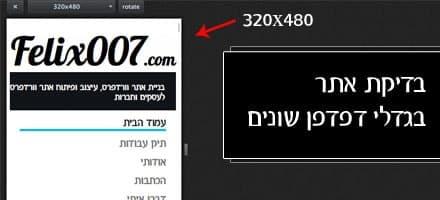 פיירפוקס: בדיקת אתר בגדלים שונים – נייד, טאבלט